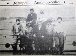 Коллектив Пеновского рыбозавода